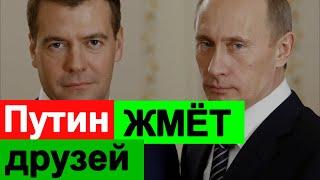 🔥Вы АХНИТЕ🔥 Путин добрался до ДРУЗЕЙ 🔥Навальный LiFE✅ 🔥Будущее РОССИИ 🔥Побег друзей Путина🔥