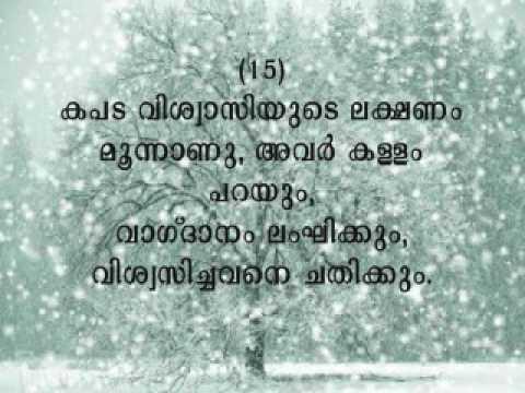 Muhammad Nabi History Malayalam Pdf