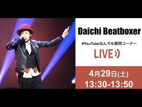 【Daichi Beatboxer】 #YouTubeなんでも質問コーナー