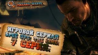 Игровой Сериал Spec Ops: The Line. 7 серия.