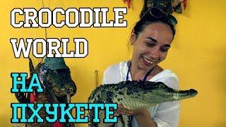 Шоу крокодилов/Пхукет/Таиланд