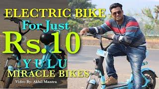 YULU ELECTRIC BIKE   YULU MIRACLE BIKE   How To Use Yulu : Complete Information Vlog by Akhil Mantra
