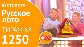 Столото представляет | Русское лото тираж №1250 от 23.09.18