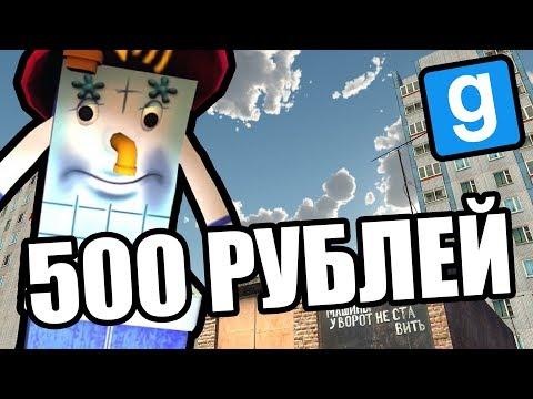 Второе имя 500 рублей [Garry's Mod RussiaRP]