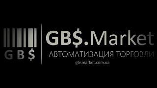Установка програми GBS.Market для автоматизації магазину. Старт