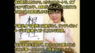 AKB48の中村麻里子が、今月いっぱいでグループを卒業し、4月から兵庫県...