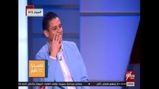 إكسترا تايم| سعد سمير: أجاى بيحب إليسا وفوجئت لما سألنى عليها..وقولتله: انت شكلك حساس