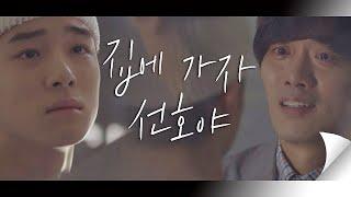"""깨어난 남다름(Nam Da Reum)을 발견한 박희순(Park Hee Soon) """"집에 가자"""" 아름다운 세상 (beautiful world) 12회"""