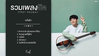 รวมเพลงฮิต | First Anuwat [Playlist Long Play]