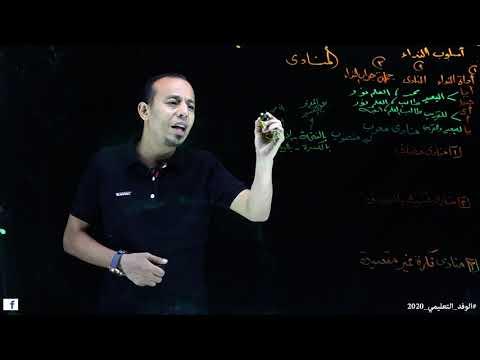 لغة عربية 3 إعدادي 2020