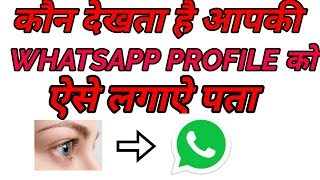 How to check who visited and viewed your whatsapp profile