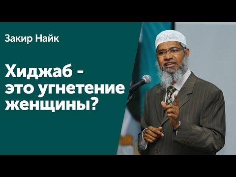 Почему Ислам угнетает