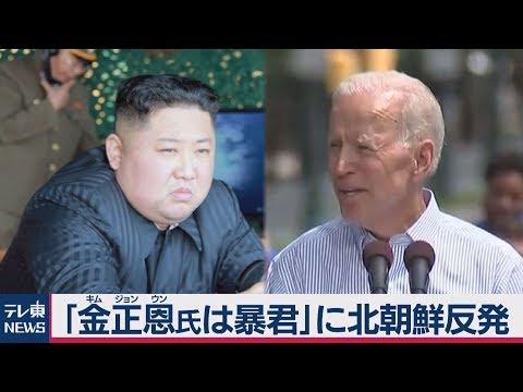 「金正恩氏は暴君」に北朝鮮反発
