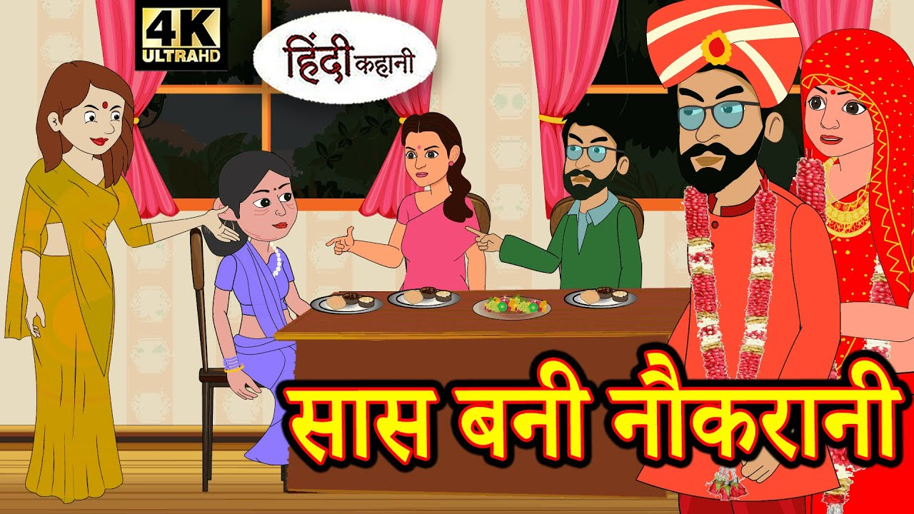 Kahani सास बनी नौकरानी Story in Hindi | Hindi Story | Moral Stories | Bedtime Stories | New Story