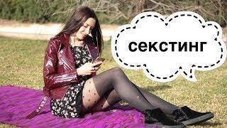 Cекстинг. (18+)