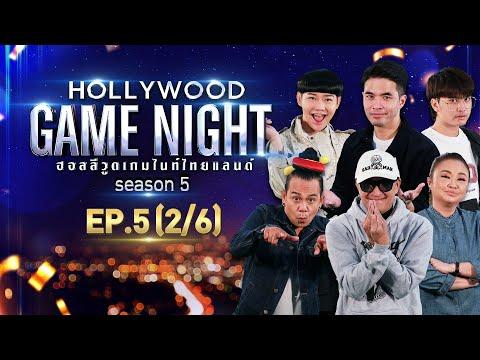 HOLLYWOOD GAME NIGHT THAILAND S.5 | EP.5 คิ้ม,เสนาหอย,ติ๊กชิโร่VSว่าน,นนท์,นุ้ย [2/6] | 05.06.64