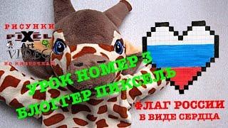РИСУНКИ ПО КЛЕТОЧКАМ ( Блоггер Пиксель ) - УРОК 3 #СЕРДЕЧКО