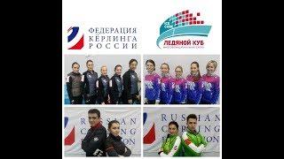 Отборочные соревнования среди мужских, женских команд и смешанных пар на чемпионаты мира 2019