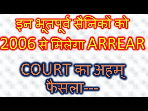 इन भूतपूर्व सैनिकों  को 2006 से मिलेगा Arrear  Hon'ble  Supreme Court  & AFT Chandigarh