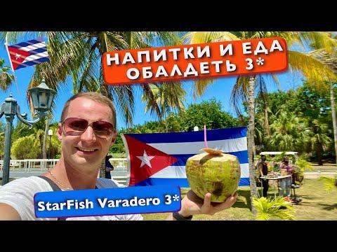 Куба. Обалдеть. Напитки и Еда в отеле 3* Еще и Праздник устроили День Кубы в StarFish Varadero отдых - Видео онлайн