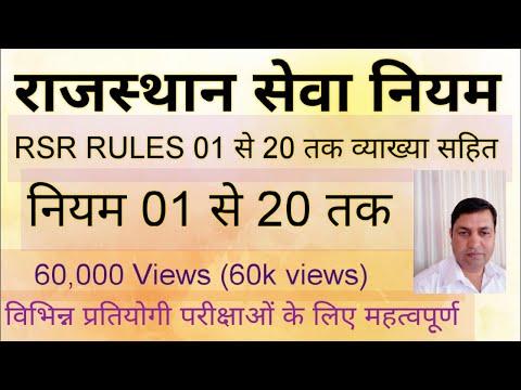 राजस्थान सेवा नियम RSR - ( प्रधानाध्यापक भर्ती-2018) RPSC