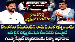Revanth Reddy Sensational Interview | Question Hour with Venkat | GHMC | KCR | KTR | Congress | hmtv
