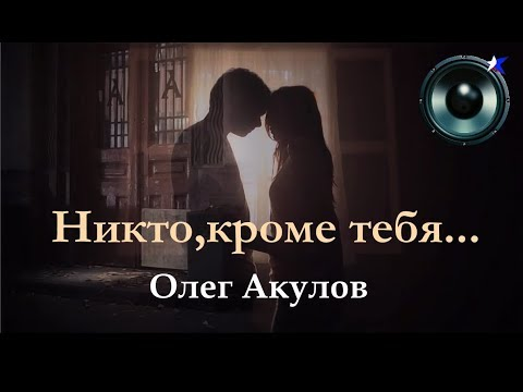 Олег Акулов-Никто,кроме тебя
