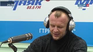 Интервью на Маяке   Александр Шлеменко