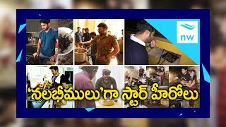 Tollywood Stars Heroes Cooking | Jr NTR, Ram Charan, Naga Chaiatnya, Nara Rohit, Rana | New Waves