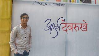 जागतिक देवरूखे ब्राह्मण परिषद २०१८   Jaagtik Devrukhe Brahmin Parishad    Chaitanya Pimputkar