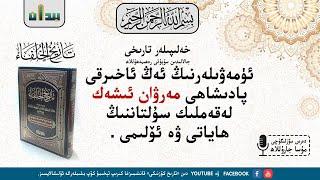 133- دەرس: ئەڭ ئاخىرقى پادىشاھ مەرۋان (ئىشەكنىڭ) ھاياتى Марван Аль-Хаммар