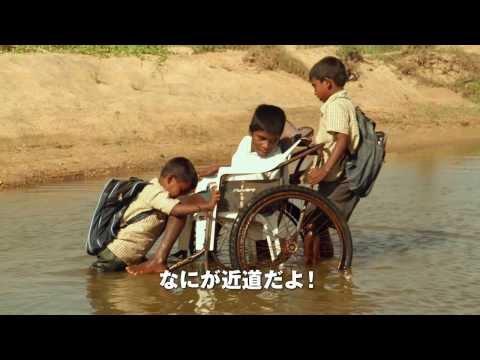 映画『世界の果ての通学路』予告編