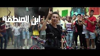 """كليب مهرجان """" ابن المنطقه """" اسلام الابيض - ABN ELMNT2A ELSAM ELABYAD"""