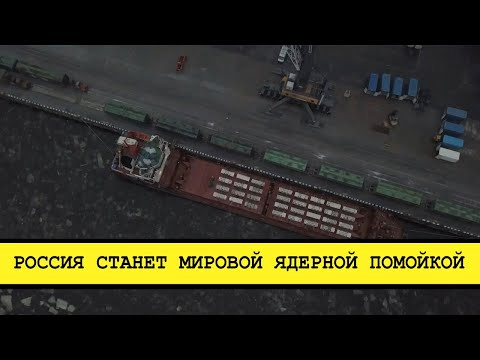 Путин нас истребляет. В Питер завезли 600 тонн ядерных отходов. [Смена власти с Николаем Бондаренко]