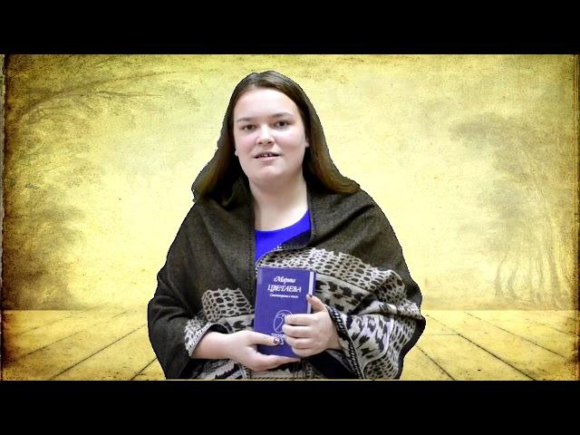 Изображение предпросмотра прочтения – АннаКоробейникова читает произведение «Имя твоё - птица в руке» М.И.Цветаевой