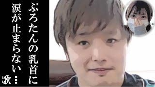 ぷろたん×レイナ ついに合体!!の歌「Love forever」清水翔太×加藤ミリヤ【替え歌】