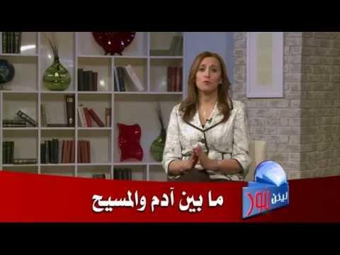 322 ما بين آدم والمسيح