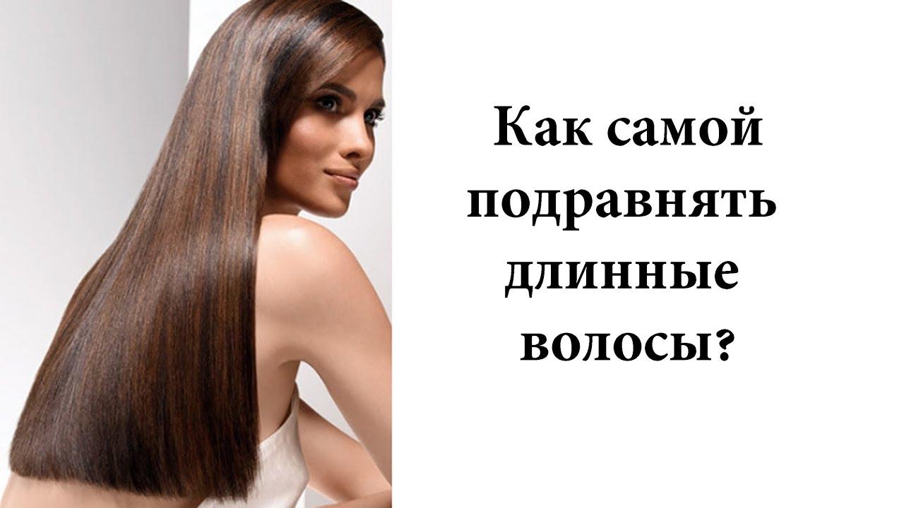 Как самостоятельно подровнять кончики волос