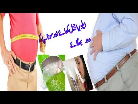 how to weight loss with aloe vera gel eating like a tablet home made in urdu
