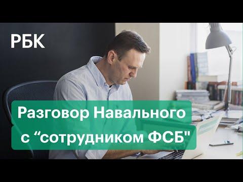 Признание VS провокация. Расследование об отравлении Навального спецслужбами и реакция властей