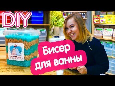 DIY Бисер для ванны. Как окрасить, во что упаковать | Выдумщики.ру