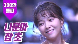 Download lagu 요요미 - 잡초 (나훈아) Cover by YOYOMI