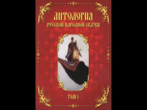 Русские народные сказки. Том 1.