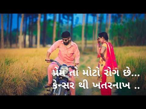new gujrati whatsapp status ¦¦ prem to moto rog chhe ..gaman ¦¦ પ્રેમ તો મોટો રોગ છે....ગમન સાન્થલ..