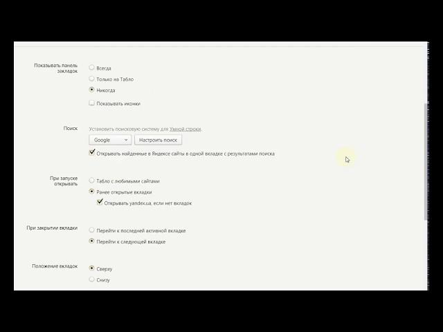 Как сделать стартовую страницу Яндекса в яндекс браузере