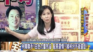 精彩片段》黃世聰:韓國瑜選民、資金都到位!?【年代向錢看】