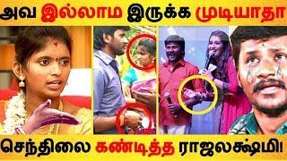 அவ இல்லாம இருக்க முடியாதா செந்திலை கண்டித்த ராஜலக்ஷ்மி| Tamil Cinema News | Kollywood Latest