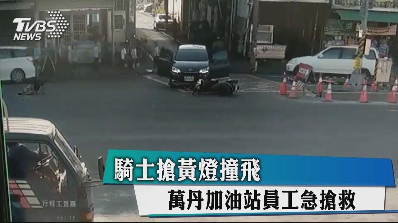 騎士搶黃燈撞飛 萬丹加油站員工急搶救 - YouTube