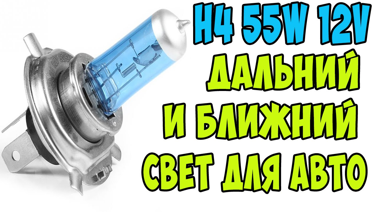 Тест галогеновых ламп H7 и H4. GE, Osram, Philips, Narva - YouTube