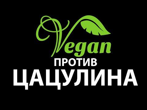 Ответ вегана Борису Цацулину. Настоящая правда о вегетарианстве
